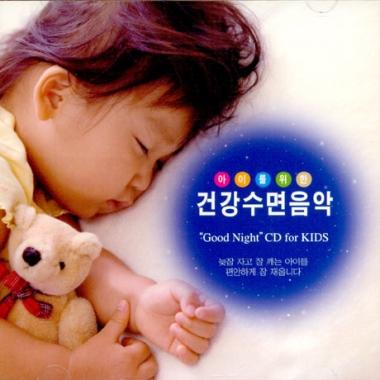 아이를 위한 건강수면음악