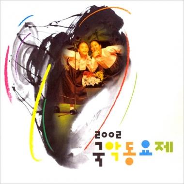 2002국악동요제 - 국악동요선집 13