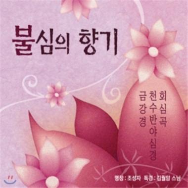 불심의 향기 - 김월암 스님 : 불교인이 가장좋아하는 불교음악모음집 [3CD]