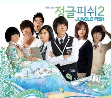 정글피쉬 시즌2 OST