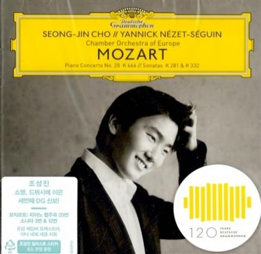 조성진 - 모차르트: 피아노 협주곡 20번, 소나타 3 & 4번 [스탠다드]