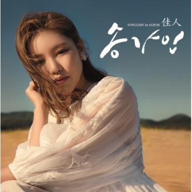 송가인 - 1집 : 가인(佳人)