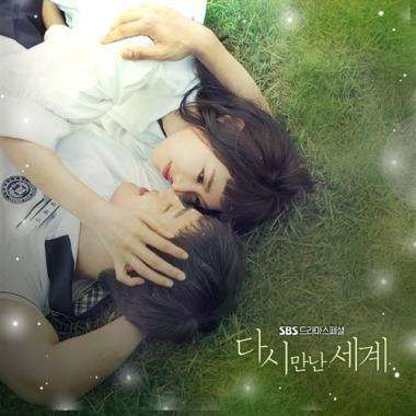 다시 만난 세계 OST