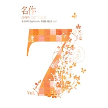 명작 드라마 Vol.7 OST [굳세어라 금순아 + 오! 필승 봉순영]