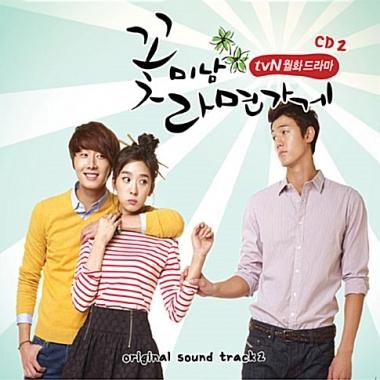 꽃미남 라면가게 OST Part.2