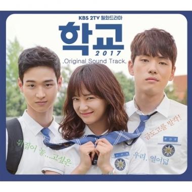 학교 2017 OST