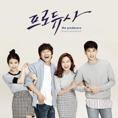 프로듀사 OST