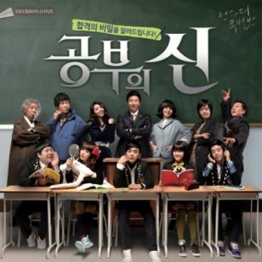 공부의 신 OST