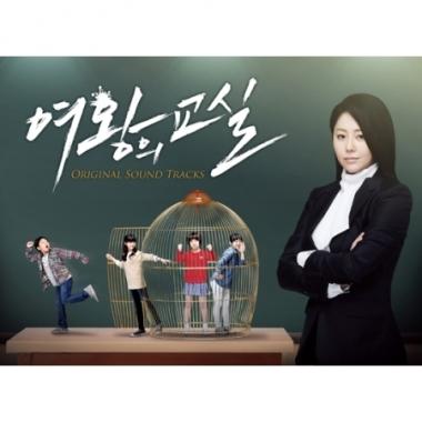 여왕의 교실 OST