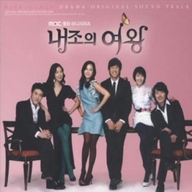 내조의 여왕 OST