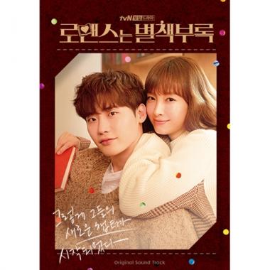로맨스는 별책부록 OST