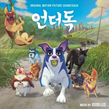 언더독 OST