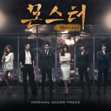 몬스터 OST [재발매]