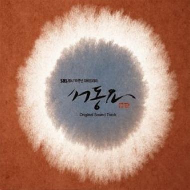 서동요 OST [CD+VCD]