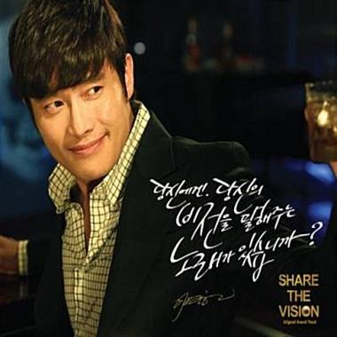 쉐어 더 비전 (SHARE THE VISION) (임재범, 4MEN, 부활, 소울맨) OST