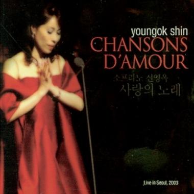 신영옥 - 사랑의 노래 (Chanson D'Amour) [2disc]