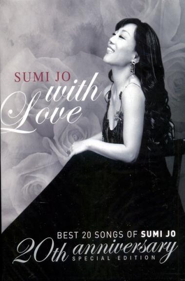 조수미 - With Love : Best 20 Songs of Sumi Jo