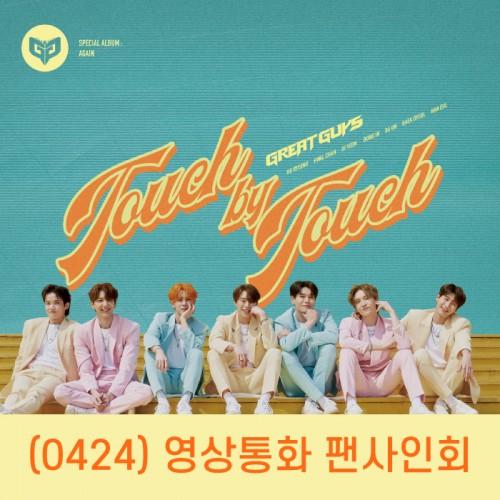 (0424)[영상통화 팬사인회] 멋진녀석들 (GREAT GUYS) – Special Album : AGAIN