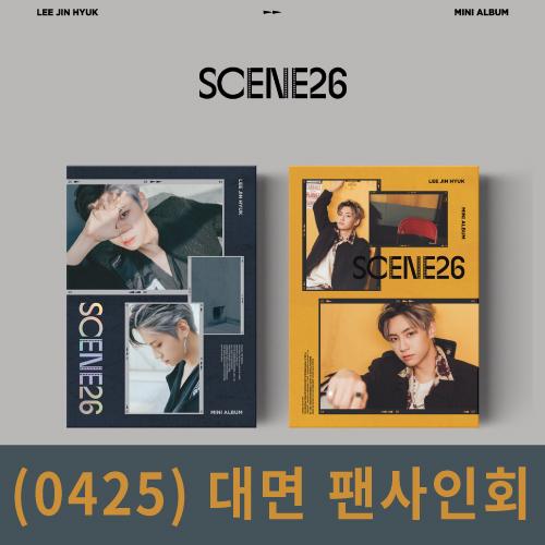 (0425)[대면 팬사인회] 이진혁 (LEEJINHYUK) - 미니앨범 [SCENE26][2종 중 1종 랜덤발송]
