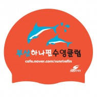 Busan Hanpin Swimming Club <BR> <B><FONT COLOR=00bff3>[embossing]</font></b>