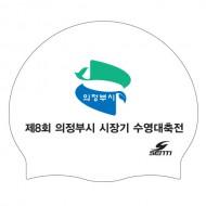 8th Uijeongbu-si Mayorgi Swimming Festival <BR> <B><FONT COLOR=00bff3>[Silicon / Group Cap]</font></b>