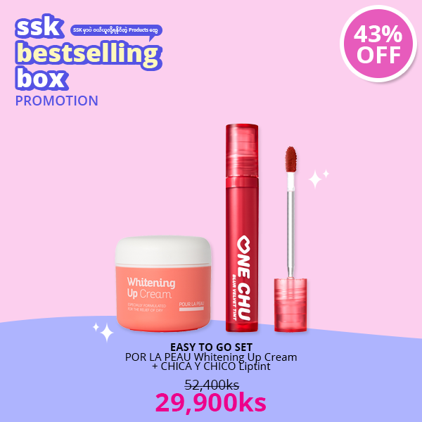 Whitening Up Cream + Chica Y Chico Lip Tint