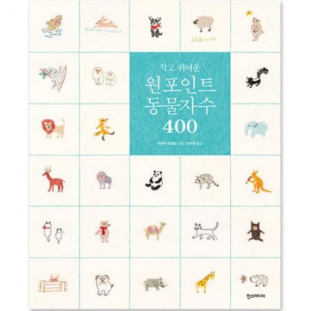 小单点动物刺绣400 [2-23]