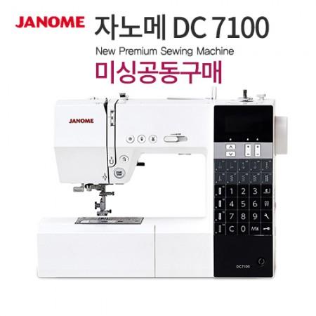 缝纫机联合购买Zanome DC7100额外折扣