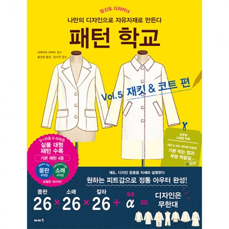 图案 School vol.5 Jacket Coat Edition 1-36
