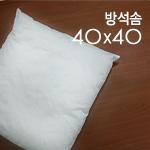 クッション綿)40x40cm