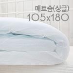 マット綿)105x180cm-シングル(バンパー綿で活用可能!)