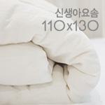 新生児ヨソム)110x130cm