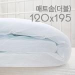 マット綿)120x195cm-ダブル