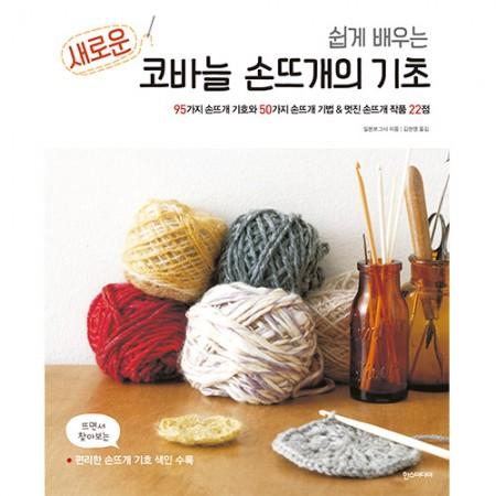 新しいかぎ針手編みの基礎2-13
