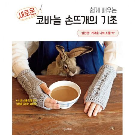 新しいかぎ針手編みの基礎シルジョンピョンかわいいニット小物77 2-14