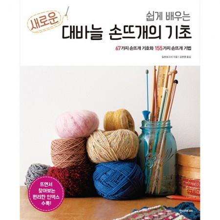 簡単に学ぶ新しい棒針手編みの基礎2-16