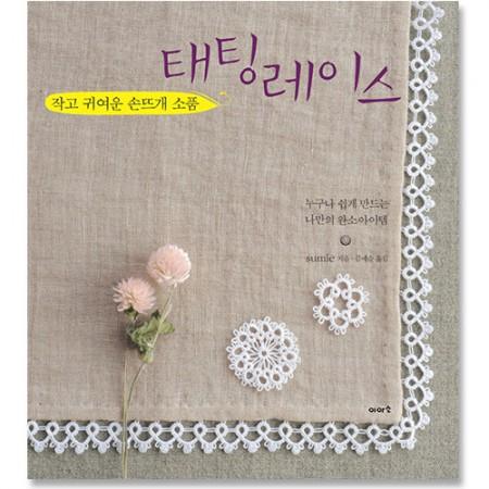 小さくかわいい手編み小物タッチングレース1-17