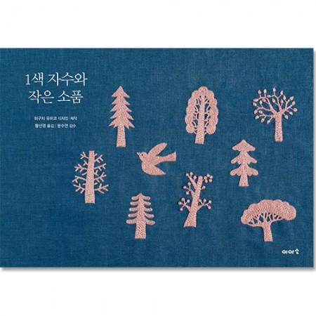 1色刺繍と小さな小物1-01