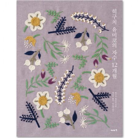 樋口由美子の刺繍12ヶ月1-27