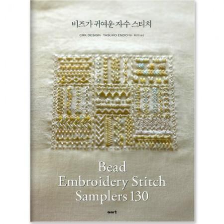 ビーズがかわいい刺繍ステッチ1-08
