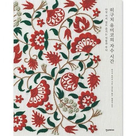 樋口由美子の刺繍時間2-29