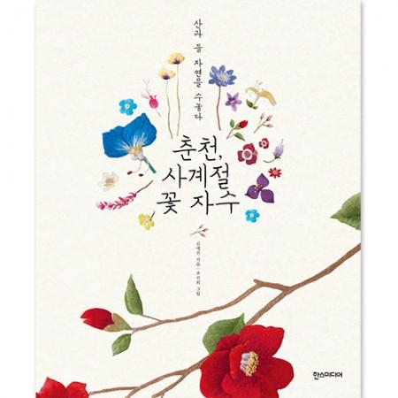 春川、四季の花刺繍2-26