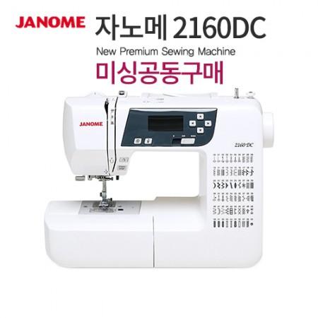 ミシン共同購入ジャノメ2160DC追加割引