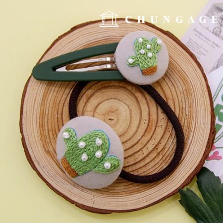 フランスの刺繍パッケージDIYキットサボテンヘアアクセサリーCH-512510、自宅でできる趣味