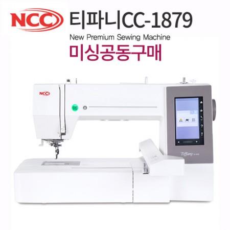 ミシン共同購入NCCティファニーCC-1879ミシン