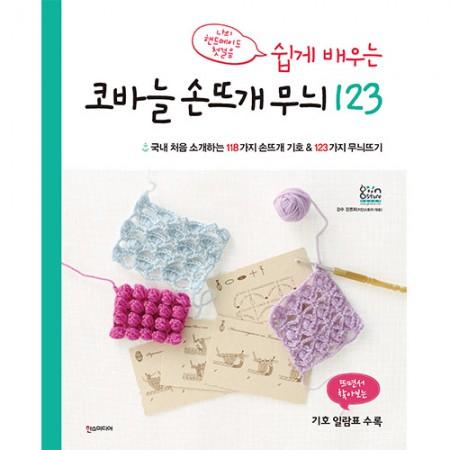 Easy to learn crochet stitch pattern 123 2-20