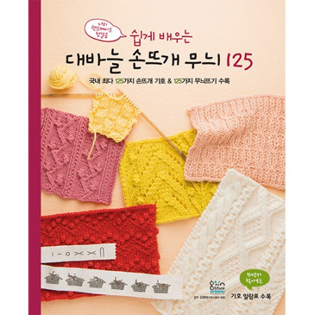 Large Crochet Hand Pattern 125 [2-05]