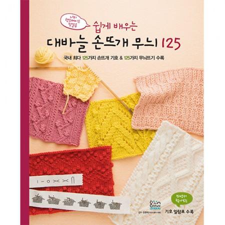 Knitting needle pattern 125 2-05
