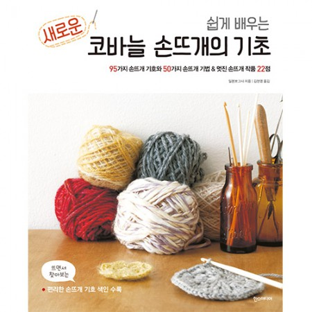 New Crochet Needle Foundation [2-13]