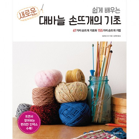 The new basics of hand-knitting needles to learn easily 2-16